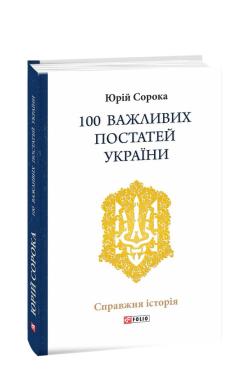 100 важливих постатей України - фото книги
