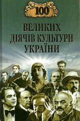 100 великих діячів культури України - фото обкладинки книги