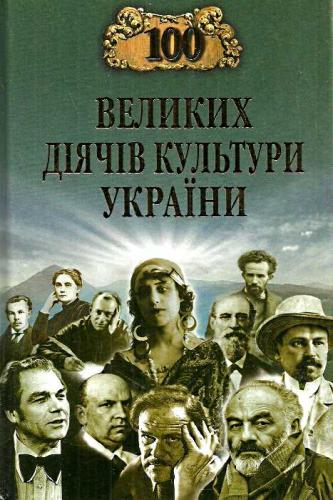 Книга 100 великих діячів культури України