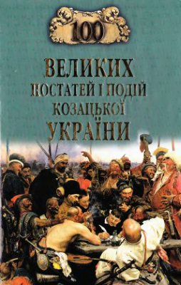 Книга 100 великих постатей та подій козацької України