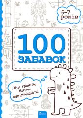 100 забавок. 6-7 років - фото обкладинки книги