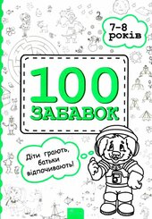 100 забавок. 7-8 років - фото обкладинки книги