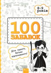 100 забавок. 8-9 років - фото обкладинки книги