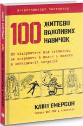 100 життєво важливих навичок - фото обкладинки книги