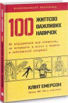 Книга 100 життєво важливих навичок
