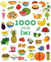 1000 назв їжі - фото обкладинки книги