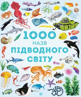 1000 назв підводного світу - фото книги