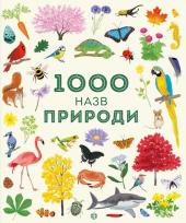 1000 назв природи - фото обкладинки книги