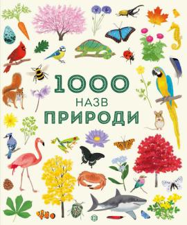 1000 назв природи - фото книги