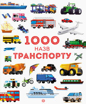 1000 назв транспорт - фото обкладинки книги