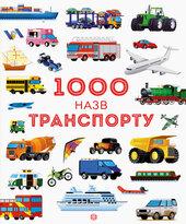 Книга 1000 назв транспорт