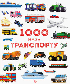 1000 назв транспорт - фото книги