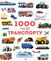 1000 назв транспорту - фото обкладинки книги