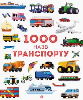 1000 назв транспорту - фото книги