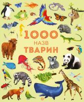 1000 назв тварин - фото обкладинки книги