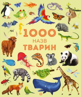 1000 назв тварин - фото книги