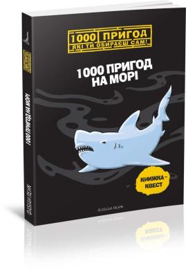 1000 пригод на морi - фото книги
