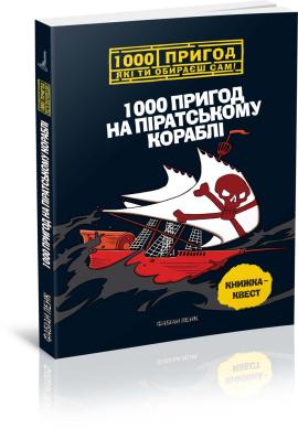 1000 пригод на піратському кораблі - фото книги