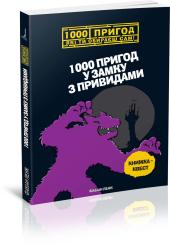 1000 пригод у замку з привидами - фото обкладинки книги