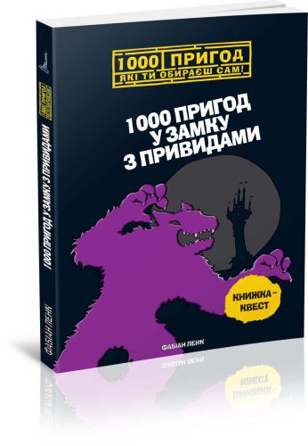 Книга 1000 пригод у замку з привидами