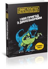 1000 пригод з динозаврами - фото обкладинки книги