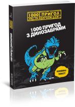 Книга 1000 пригод з динозаврами