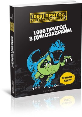 1000 пригод з динозаврами - фото книги