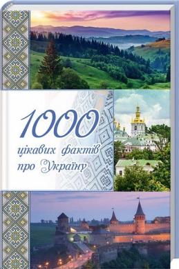 1000 цікавих фактів про Україну - фото книги