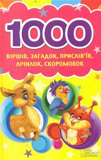 1000 віршів, загадок, прислів'їв, лічилок, скоромовок - фото книги