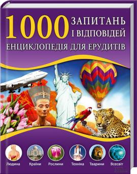 1000 запитань і відповідей. Енциклопедія для ерудитів - фото книги