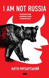 I am not Russia - фото обкладинки книги