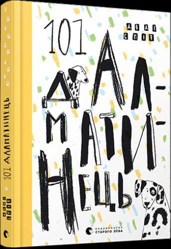 Книга 101 далматинець