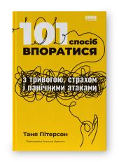 101 спосіб впоратися з тривогою, страхом і панічними атаками - фото обкладинки книги
