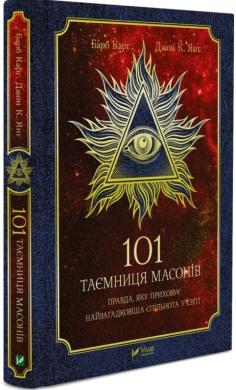 101 таємниця масонів - фото книги
