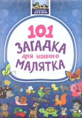 Книга 101 загадка для нашого малятка