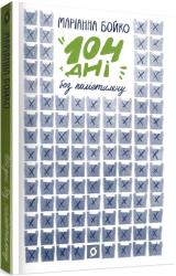 104 дні без поліетилену - фото обкладинки книги
