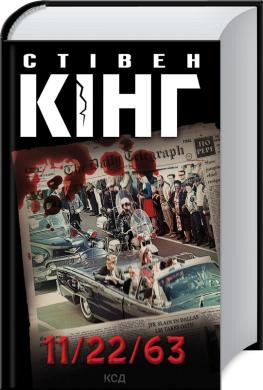11/22/63 - фото книги