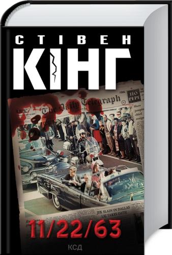 Книга 11/22/63