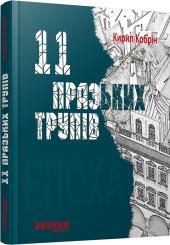 11 празьких трупів - фото обкладинки книги