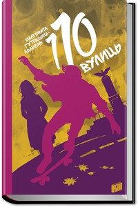 Книга 110 вулиць