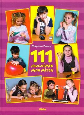 Книга 111 дослідів для дітей