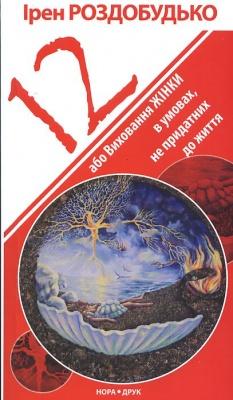 Книга 12 або Виховання жінки в умовах не придатних до життя