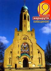 12 маршрутів Київщиною - фото обкладинки книги