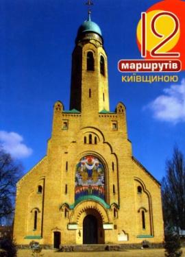 12 маршрутів Київщиною - фото книги