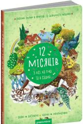 12 місяців у лісі, на річці та в садибі - фото обкладинки книги