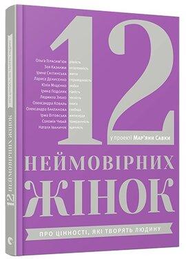 12 неймовірних жінок - фото книги