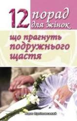 12 порад для жінок, що прагнуть подружнього щастя - фото обкладинки книги