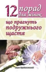 12 порад для жінок, що прагнуть подружнього щастя - фото книги