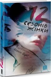 12 сезонів жінки - фото обкладинки книги