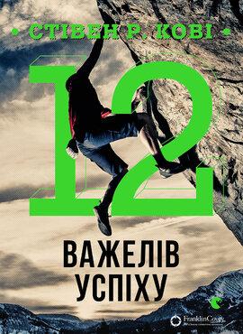 12 важелів успіху - фото книги